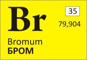 БРОМ: потребность и влияние на организм. В каких продуктах содержится.