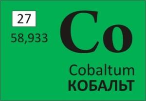 КОБАЛЬТ: потребность и роль в организме, источники (продукты, содержащие кобальт).