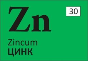 ЦИНК:  польза для здоровья, источники цинка (продукты, содержащие цинк).